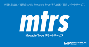 「Movable Type リモートサービス(MTRS)」夏期休業のお知らせ